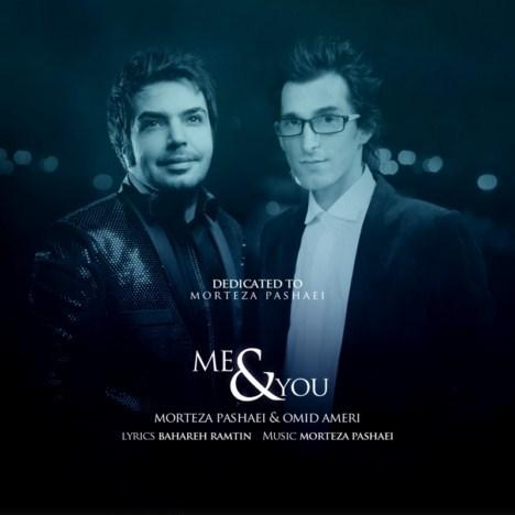 دانلود آهنگ جدید مرتضی پاشایی و امید عامری من و تو