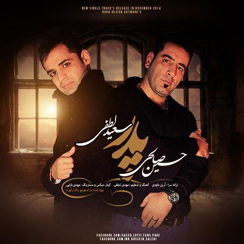 دانلود آهنگ جدید سعید لطفی و حسین صالحی پدر