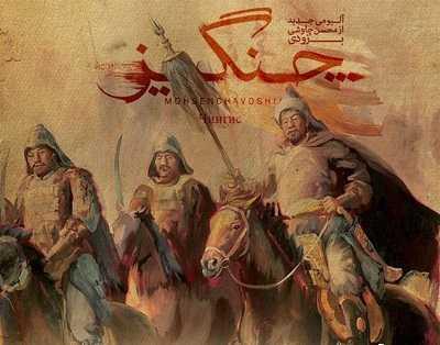 دانلود آلبوم جدید محسن چاوشی چنگیز