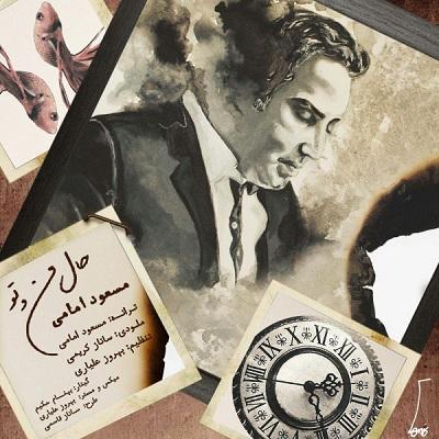 Masoud Emami Zibatarin C دانلود آلبوم جدید مسعود امامی زیباترین
