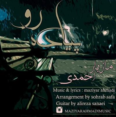 دانلود آهنگ مازیار احمدی پیاده رو
