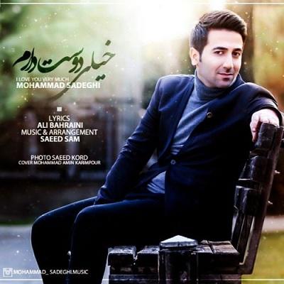 دانلود آهنگ محمد صادقی خیلی دوست دارم