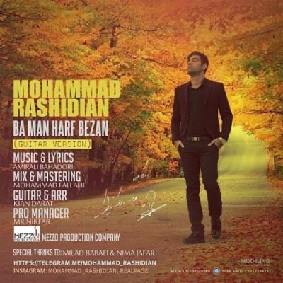 دانلود ریمیکس جدید محمد رشیدیان با من حرف بزن