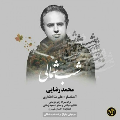 دانلود آهنگ شاد جدید محمد رضایی تیتراژ برنامه شب شمالی