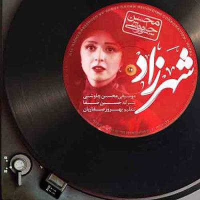 دانلود موزیک ویدیو جدید محسن چاوشی خداحافظی تلخ (آخرین تیتراژ شهرزاد)
