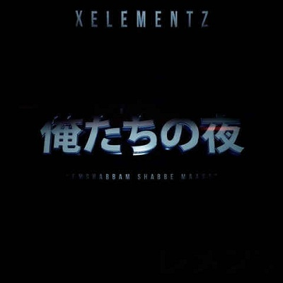 دانلود آهنگ ایرانی X-Elementz (ایکس المتز) امشبم شب ماست