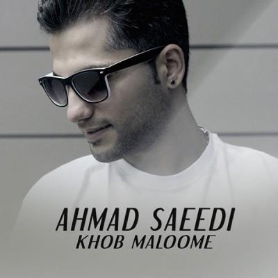 دانلود آهنگ جدید احمد سعیدی خب معلومه (ببین حالم چقدر خوبه)