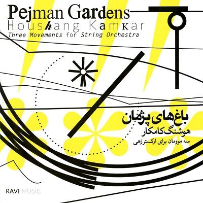 دانلود آلبوم جدید هوشنگ کامکار باغ های پژمان