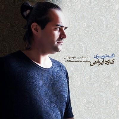 دانلود آهنگ کاوه ایرانی اگه تو بری