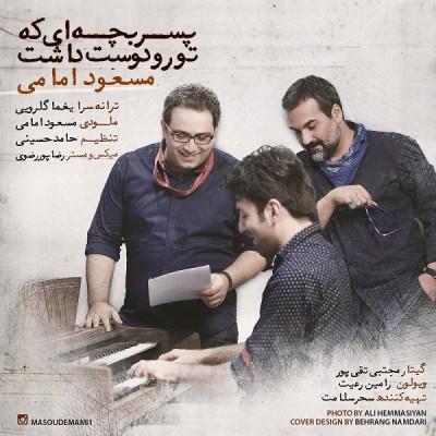 دانلود آهنگ مسعود امامی پسر بچه ای که تو رو دوست داشت