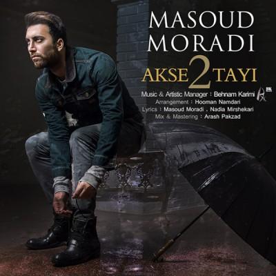 دانلود آهنگ جدید مسعود مرادی عکس دو تایی