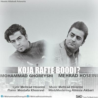 دانلود آهنگ مهراد حسینی و محمد قریشی کجا رفتی بودی