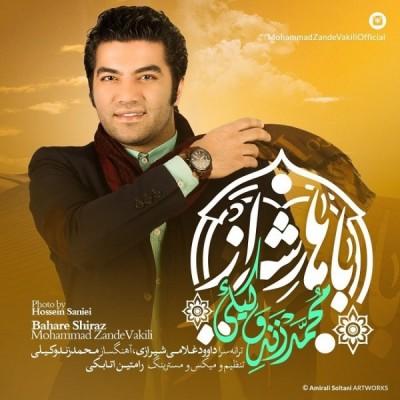 دانلود آهنگ محمد زند وکیلی باهار شیراز