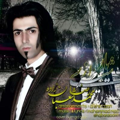 دانلود آهنگ شاد جدید محمد رضا شعبان زاده یار شیرازی