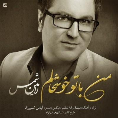 دانلود آهنگ رامین شمس من با تو خوشحالم