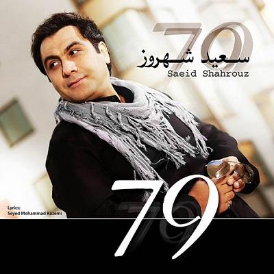 دانلود آلبوم جدید سعید شهروز 79 (هفتاد و نه)