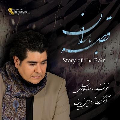 دانلود آلبوم جدید سالار عقیلی قصه باران + متن