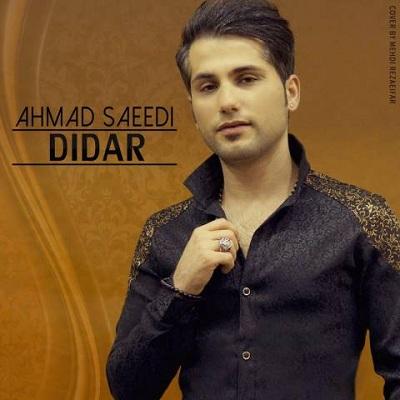 دانلود آهنگ احمد سعیدی دیدار