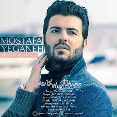 Mostafa Yeghane Daryaye Aroom دانلود آهنگ جدید مصطفی یگانه دریای آروم