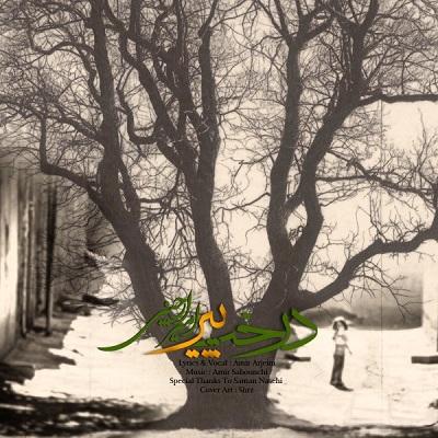 دانلود آهنگ امیر ارجینی درخت پیر