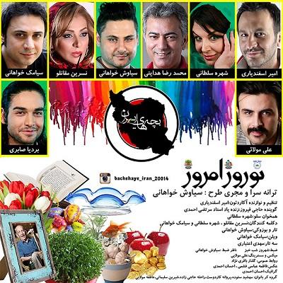 دانلود آهنگ بچه های ایران نوروز امروز + موزیک ویدیو