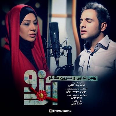 دانلود آهنگ بهمن ندایی و نسرین مقانلو آرزو