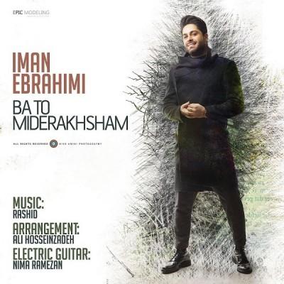 دانلود آهنگ جدید ایمان ابراهیمی با تو میدرخشم