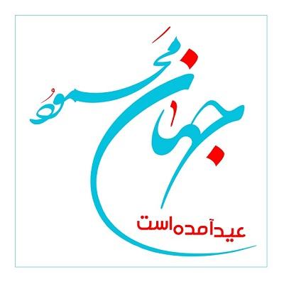 دانلود آهنگ محمود جهان عید آمده است