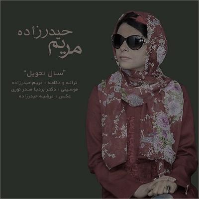 دانلود دکلمه جدید مریم حیدرزاده سال تحویل