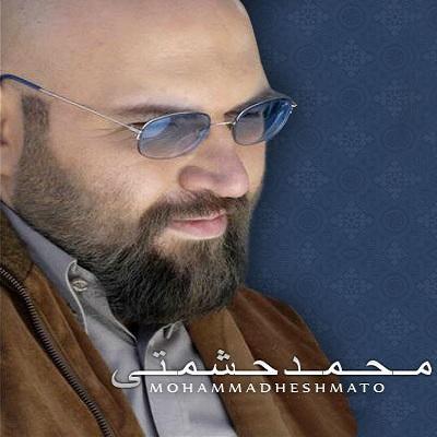 دانلود آهنگ قدیمی و شاد محمد حشمتی شیشه و سنگ