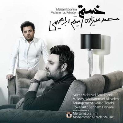 دانلود آهنگ جدید محمد علیزاده و میثم ابراهیمی خستم