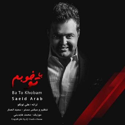 دانلود آهنگ جدید سعید عرب با تو خوبم