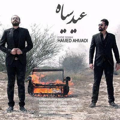 دانلود آهنگ حامد احمدی عید سیاه