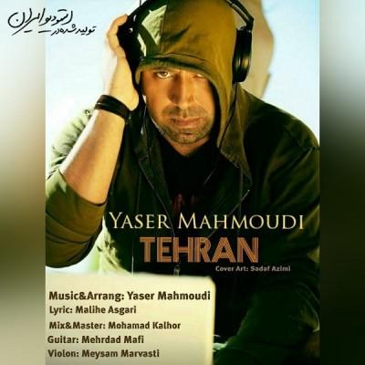 دانلود آهنگ یاسر محمودی تهران