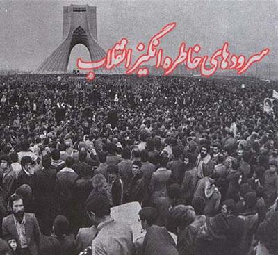 دانلود آهنگ های خاطره انگیز سرود های انقلاب اسلامی