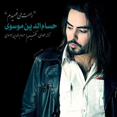 دانلود آهنگ حسام الدین موسوی راحت می فهمیدم