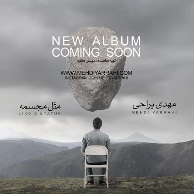 دانلود آلبوم جدید مهدی یراحی مثل مجسمه