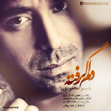 دانلود آهنگ یاسر محمودی دلم گرفته