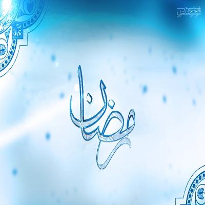 دانلود دعاهای روزانه ماه رمضان (دعای هر روز 30 روز رمضان) - صوتی