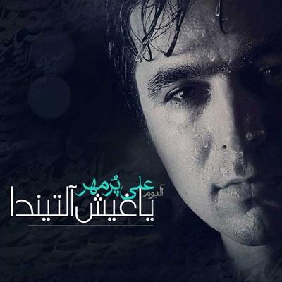 دانلود آلبوم جدید علی پرمهر یاغیش آلتیندا - زبان ترکی