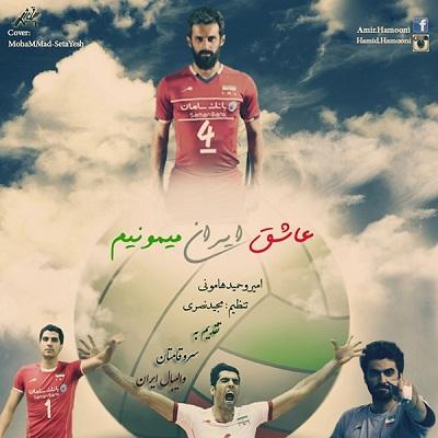 دانلود آهنگ امیر هامونی عاشق ایران میمونیم