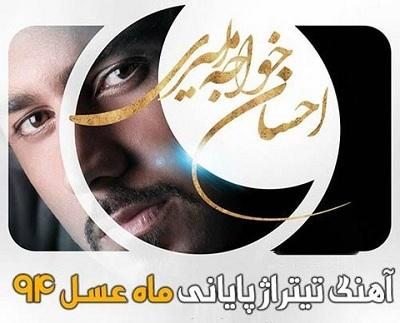 دانلود آهنگ احسان خواجه امیری تیتراژ ماه عسل 94
