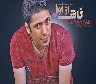 دانلود آلبوم جدید مجید یحیایی کاش از اول