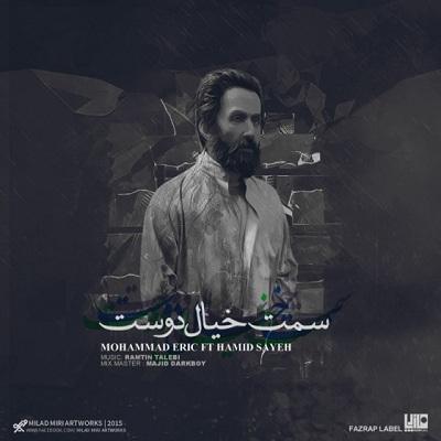دانلود آلبوم جدید محمد اریک سمت خیال دوست