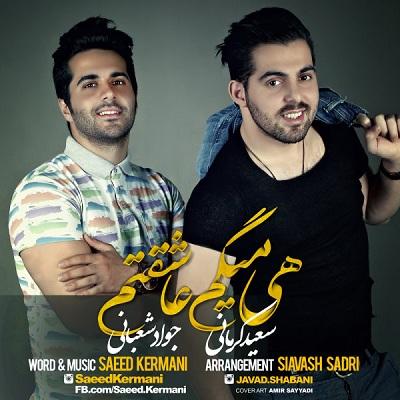 دانلود آهنگ سعید کرمانی و جواد شعبانی هی میگم عاشقتم