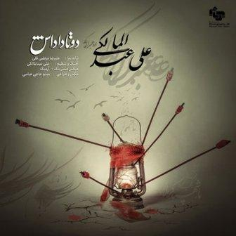 دانلود آهنگ علی عبدالمالکی دو تا داداش