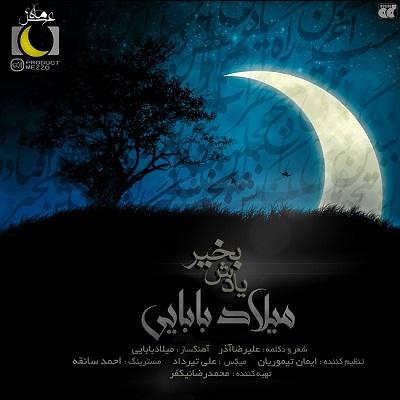 دانلود آهنگ میلاد بابایی یادش بخیر تیتراژ ماه عسل
