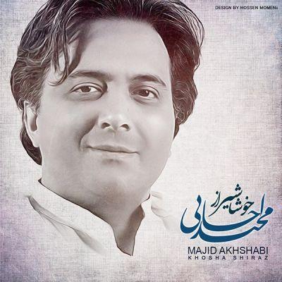 دانلود آهنگ مجید اخشابی خوشا شیراز