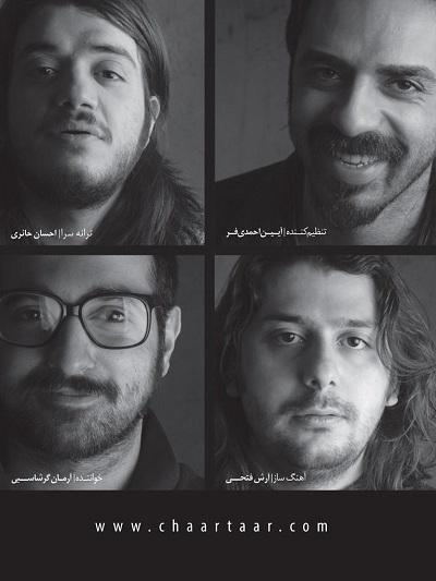 دانلود آلبوم جدید چارتار جاده میرقصد