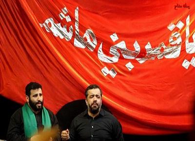 دانلود مداحی جدید حاج محمود کریمی شب اول محرم 94